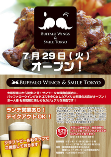「BUFFALO WINGS & SMILE TOKYO」フライヤー