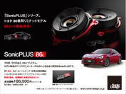 SonicPLUS トヨタ 86専用リミテッドモデル「SP-86L」