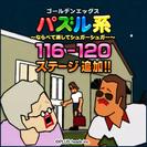 【ゴールデンエッグスパズル系】新ステージ「コーチの義母」追加!