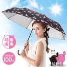 ネコのUVお散歩日傘