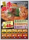 中国では「赤から鍋」は1人前48元(約860円)で、日本よりやや割安な価格(日本では1人前990円)で提供。