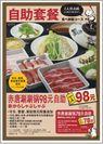 中国オリジナルメニュー「赤からしゃぶしゃぶ」は牛・豚・羊の3種の肉などの食べ放題で1人前98元(約1,750円)。豚と羊の2種の肉の食べ放題の場合は1人前78元(約1,400円)。