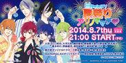 24H RejetTV 夏祭り~アリノママデ~