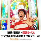 恐怖漫画家・楳図かずお デジタルお化け屋敷をプロデュース!