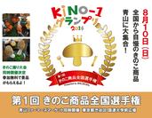 「KINO-1グランプリ2014」