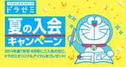 夏の入会キャンペーンロゴ