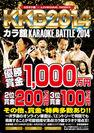 KKB2014大会ポスター1