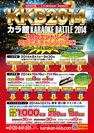 KKB2014大会ポスター2