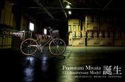 創業125周年記念モデル「PREMIUM MIYATA -125 ANNIVERSARY MODEL」誕生
