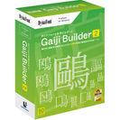 Gaiji Builder2パッケージ