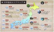 日本の世界遺産特集イメージ
