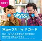 skypeプリペイドカード1,000円