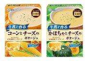 牛乳で作る コーンとチーズのポタージュ、牛乳で作る かぼちゃとチーズのポタージュ