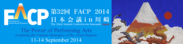 第32回 FACP 2014 日本会議 in 川崎