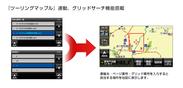 『ツーリングマップル』連動、グリッドサーチ機能搭載