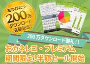 『おカネレコ』200万ダウンロード突破記念