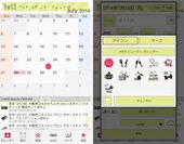 VOCE ビューティカレンダー