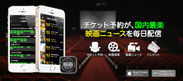 上映検索・映画情報アプリ「映画ランド」8月5日大型アップデート!