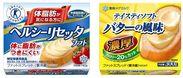 『雪印メグミルク ヘルシーリセッタ ソフト』、『テイスティソフト バターの風味 濃厚』