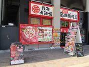 二代目亀田精肉店