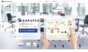 『sakutto』トップページ