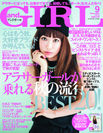 and GIRL9月号