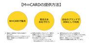 M∞CARD提供方法
