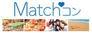 「Matchコン」イメージ