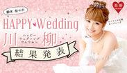 第1回 Happy Wedding 川柳