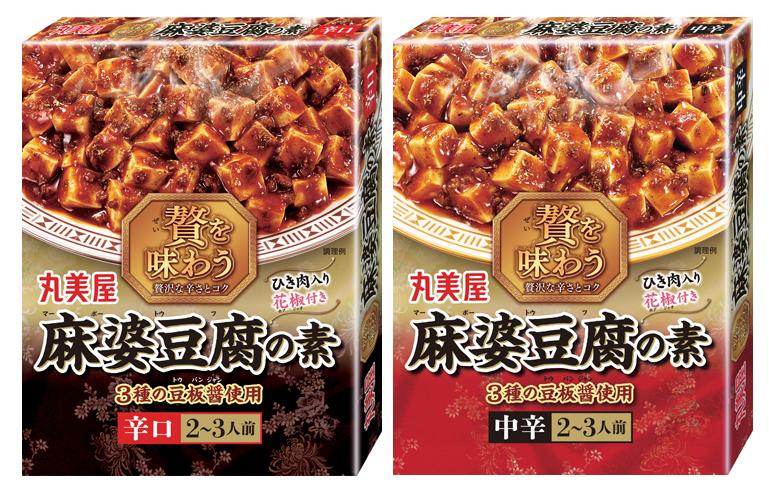 麻婆豆腐の画像 p1_19
