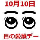 10月10日 目の愛護day