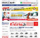 トラック流通センターTOPページ