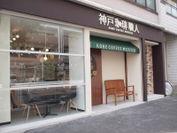 神戸珈琲職人のカフェ正面