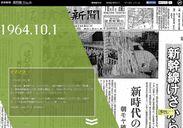 「読売新聞の過去紙面などで振り返る新幹線の半世紀」