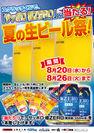 『夏の生ビール祭!』