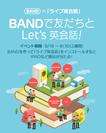 「BAND」×「ライブ英会話」コラボキャンペーン