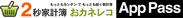 『おカネレコ』『App Pass』ロゴ