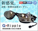 新感覚。耳栓一体型水泳用ゴーグル