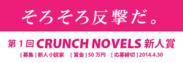 CRUNCH NOVELS新人賞