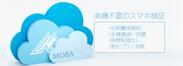 モバクラウド サービスイメージ(1)