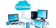 モバクラウド サービスイメージ(2)