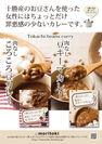 『肉なし豆カレー』