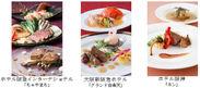 「秋のサンクスレストランフェア」イメージ