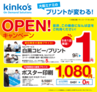 なんば店 1円コピー・プリント