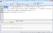 VoiceText_Editor