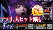 App「パチスロ リング」7日間連続1位