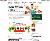 EduTown UNITE(グローバル教育)