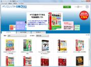 「パソコンソフト使い放題 for eo powered by OPTiM」 イメージ
