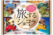 旅するショコラパッケージ画像
