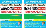 『MOS 2010 総仕上げ 1週間完全プログラム』表紙